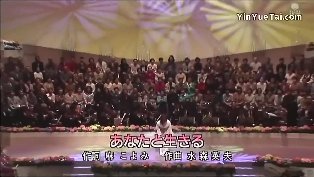 石原詢子(Ishihara Junko) - ♡あなたと生きる♡ - YouTube