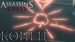 Прохождение Assassin's creed часть 1 ► ТАЙНА ЯБЛОКА ЭДЭМА ►Конец игры