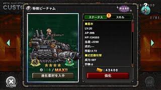 特務ビーチャム:MSA ユニット紹介
