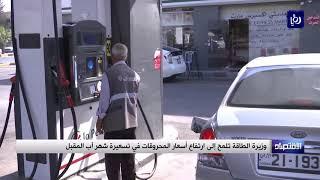 وزيرة الطاقة تلمح إلى ارتفاع أسعار المحروقات في تسعيرة شهر آب المقبل (30/7/2019)