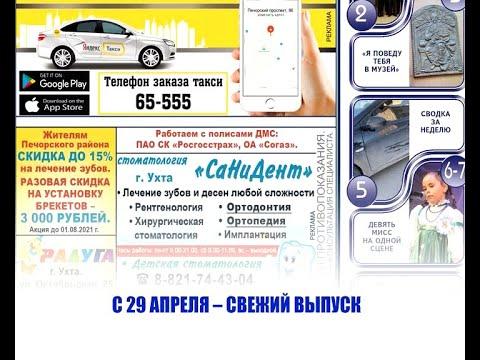 АНОНС ГАЗЕТЫ, ТРК «Волна-плюс», г. Печора, на 29 апреля