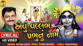 Avu Shree Vallabh Prabhunu Naam - Lyrical Ⅰ Sachin Limaye Ⅰ Krishna Song