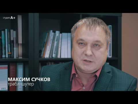 Трабл-шутер Максим Сучков об особенностях профессии