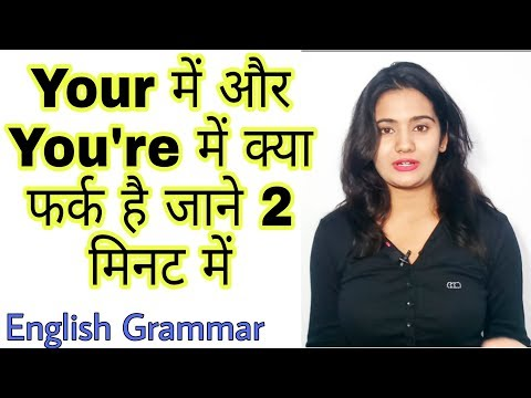 Difference Between Your & You're : Basic English Grammar Class In Hindi