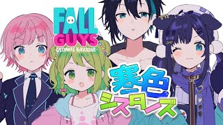 【FallGuys】大会本番! 私たち! #寒色シスターズ !!相羽ういは視点【森中花咲/夕陽リリ/黛灰/相羽ういは/にじさんじ】