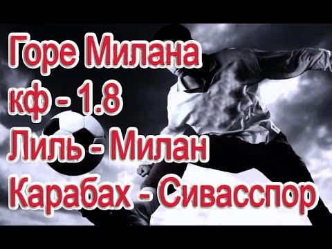 ЛИЛЬ - МИЛАН / КАРАБАХ - СИВАССПОР / ПРОГНОЗ / СТАВКА / ЛИГА ЕВРОПЫ
