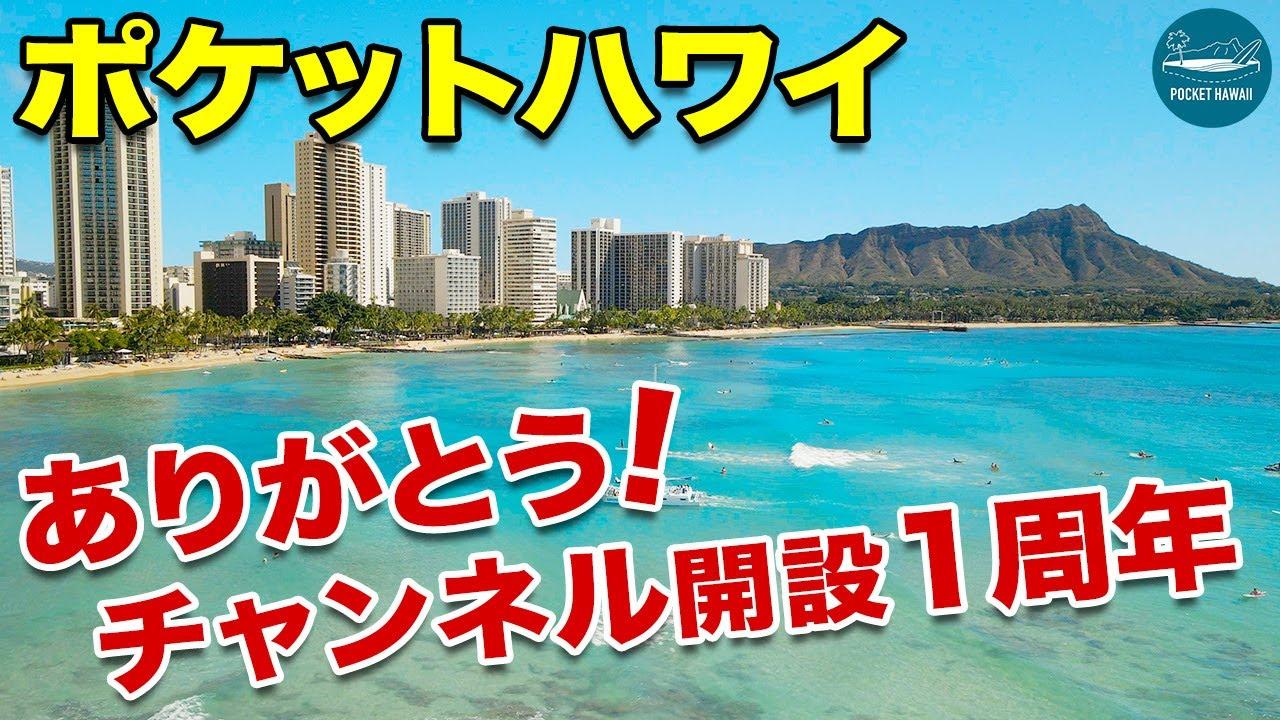 【全てはここから始まった】おかげさまでポケットハワイ開設1周年【ハワイチャンネル】【4K】