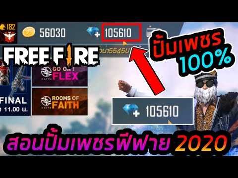 Free Fire สอนปั้มเพชรฟีฟาย2020! ปั้มเพชรได้ไม่อั้น+บอกวิธีการปั้ม [รีบดูก่อนGMเห็น]