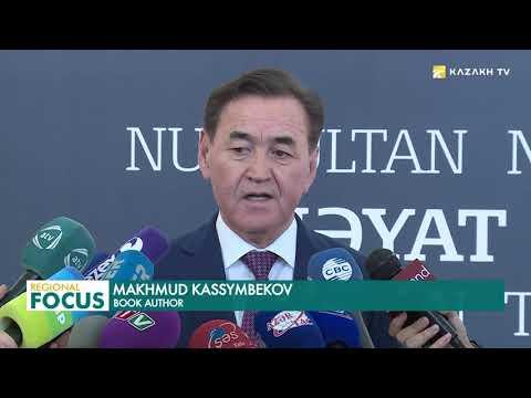 Book about Nursultan Nazarbayev presented in Baku