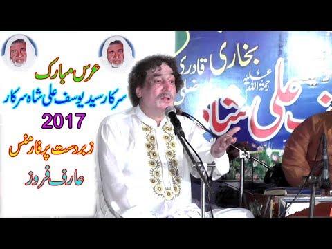 Arif Feroz Qawal Rab Ap Bna K Sohny Nu Full Qawali 29 Salana uras Mubarik Syed Yousuf Ali shah