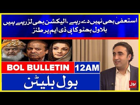 Bilawal Bhutto Criticized PDM - News Bulletin