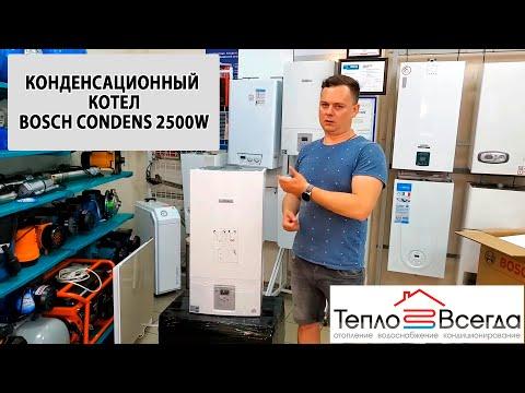 👁🗨 ОБЗОР И РАСПАКОВКА КОТЛА BOSCH CONDENS 2500W | Двухконтурный конденсационный газовый котел