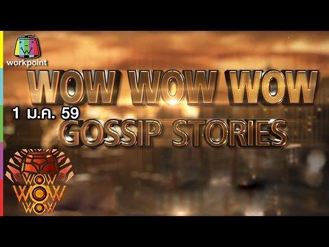 ชิงร้อยชิงล้าน ว้าว ว้าว ว้าว | Wow Wow Wow Gossip Stories | 1 ม.ค. 60 Full HD