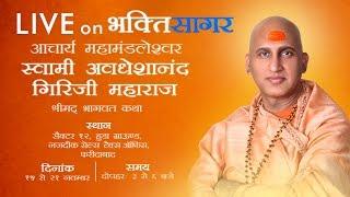 Shreemad Bhagwat Katha - Swami Avdeshanand Giriji Maharaj - Day 2 (Haryana)