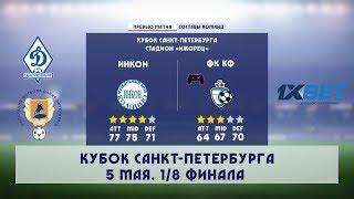 Инкон - ФК КФ. Кубок Санкт-Петербурга. 1/8 финала