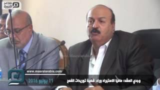 مصر العربية   وجدي المشد: مافيا الاستيراد وراء  قضية توريدات القمح