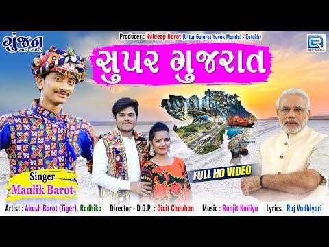 Super Gujarat - સુપર ગુજરાત | Maulik Barot | New Gujarati Song 2019 | Full Video | RDC Gujarati
