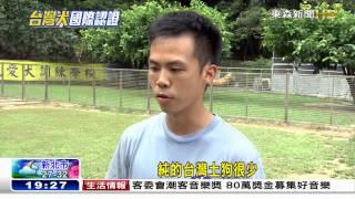 喜歡養狗的民眾一定知道,台灣土狗是一種非常忠心,而且勇猛活潑的犬種...