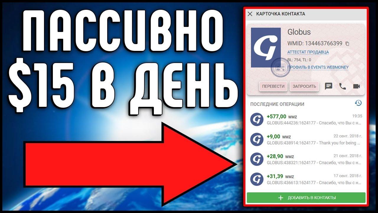 Сегодня мы запустим новый онлайн-курс о доходах по проекту Globus |  Пассивный Заработок в Проекте Globus Inte