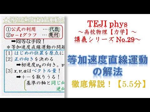 【高校物理*力學講義㉙】等加速度直線運動の解法 - YouTube