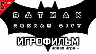 Игрофильм [Batman: Arkham City] (новая игра +, 1080p, 60 fps)