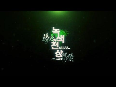 웹툰 『녹색전상』 티저
