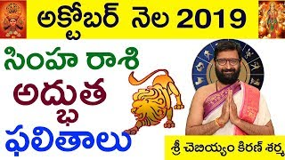 Simha Rasi October Month 2019 Predictions | Monthly Predictions|Simha Rasi |Astro Syndicate|.mp3