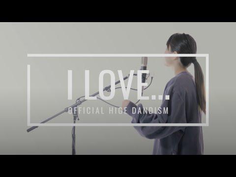 【女性が歌う】Official髭男dism - I LOVE...(ドラマ『恋はつづくよどこまでも』主題歌)歌:玉木聖愛 / Cover by 藤末樹