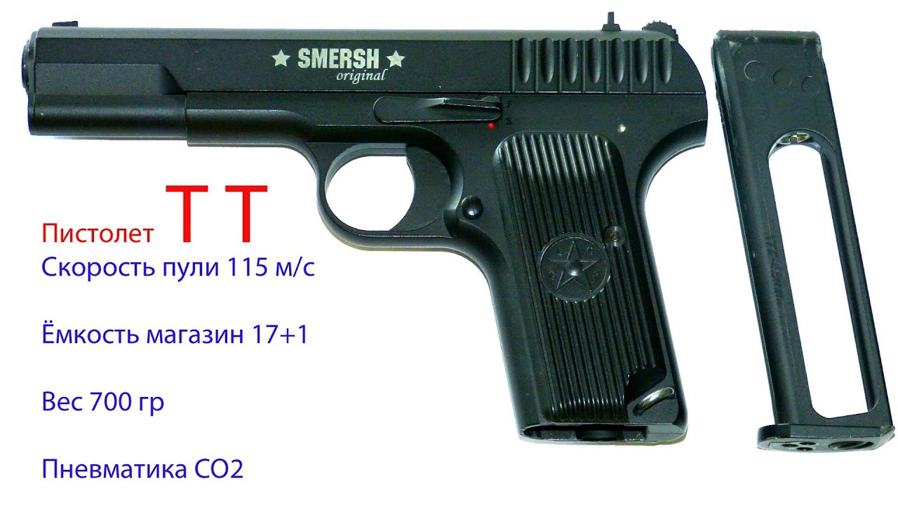 Air pistol Makarov VS Tokarev (МР-654К против МР-656ТТ) - YouTube