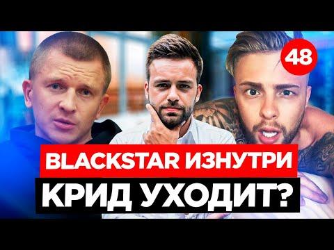 На чем зарабатывает Black Star? Егор Крид уходит? Все бизнесы Тимати | Часть № 1