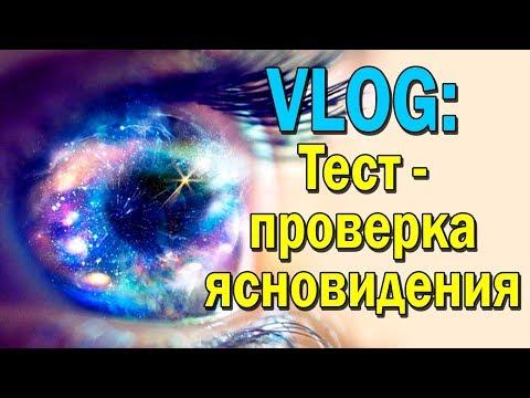 VLOG: Тест – проверка Ясновидения | Экстрасенсорных способностей | Интуиции