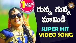 Gunna Gunna Mamidi Video Song | Super Hit Folk Video Songs | DRC SUNIL SONGS