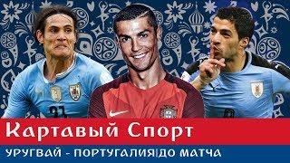 Картавый Спорт. Уругвай - Португалия. До матча