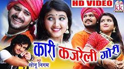 Sonu Nigam | Cg Song | Kari Kajreli Gori  | New Chhattisgarhi Geet | HD VIDEO 2019 | KK CASSETTE