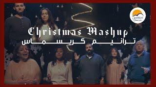ترانيم كريسماس - الحياة الافضل | Christmas Mashup - Better Life - Beshoy Ramzy Line Producer