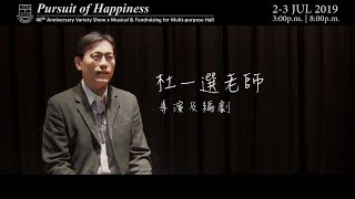blmcss的Pursuit of Happiness宣傳片 - 導演的話相片
