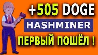 Проект ПЛАТИТ, проверка ВЫПЛАТ на HASHMINER, Заработок DOGE, ETH, BTC, LTC, DASH