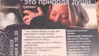 Прощение - это природа души. Борисов Александр (24.01.2014) - 00162