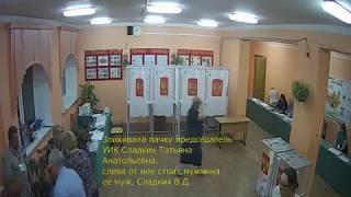 Фальсификация (вброс) на выборах 09.09.2018 г. УИК № 723 Ивантеевка, Московская область.
