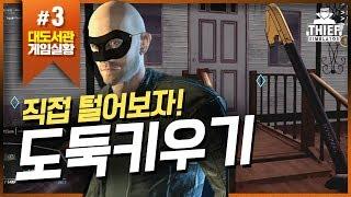 도둑이 돼서 빈집을 털어보는 게임 3화 (Thief Simulator)