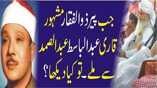 Qari Abdul Basit Met With Peer Zulfiqar Naqshbandi || Aashiq E Quran