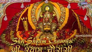 श्याम चौरासी | श्री खाटू श्याम बाबा | Shyam Chaurasi | Shri Khatu Shyam Baba
