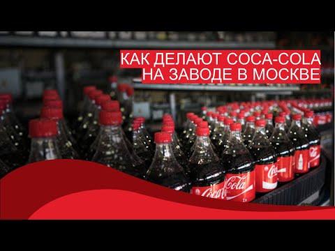 Как делают Coca-Cola на заводе в Москве