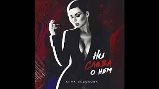 Анна Седокова Ни слова о нем Премьера песни 2018