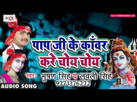 Download the Bol Bam song