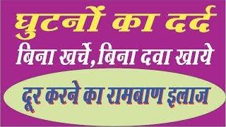 Ghutno ke dard ka ilaj in hindi. Knee Pain Treatment at home