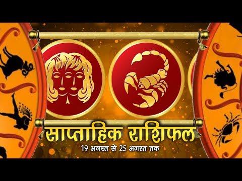 Saptahik Rashifal । 19 AUG 2018 to 25 AUG 2018।  राशिफल । Weekly Rashifal । Weekly Horoscope
