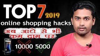 Top 7 - Online Shopping Money Saving Tricks 2019 ||Jilit||