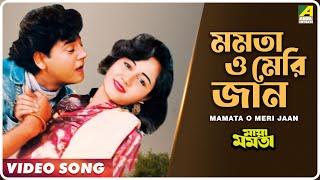Download Mamata O Meri Jaan | Maya Mamata | Bengali Movie Song | Tapas Pal, Chumki Choudhury MP3 song and Music Video
