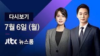 """2020년 7월 6일(월) JTBC 뉴스룸 다시보기 - """"두려워할 만한 진짜 종부세 만들겠다"""""""